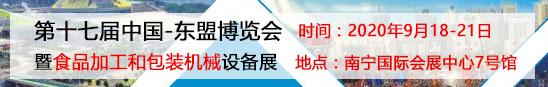 2020中国东盟博览会
